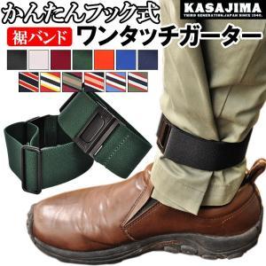 KASAJIMA すそ止め 裾止め 自転車 作業服 雨具 ガウチョパンツ着用時のおトイレにも 日本製 ワンタッチガーター サイクリング