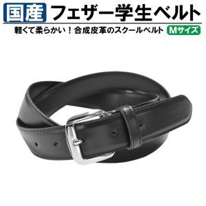学生ベルト 黒 学生服 制服 学校 100cm フェザータイプ 日本製 KASAJIMA|moncrest