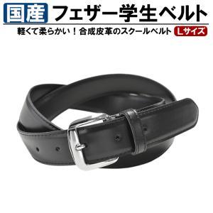 学生ベルト 黒 ロング 学生服 制服 学校 120cm フェザータイプ 日本製|moncrest