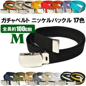 KASAJIMA / GIベルト ガチャベルト /全長約100cm/ 日本製 ローラー ニッケルバックル DM便OK|moncrest