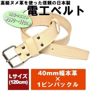 電工ベルト 厚手のヌメ革を使った高級タイプ  //Lサイズ120cm//  幅40mmの1ピンバックル 本革製 電工用 作業ベルト ワークベルト|moncrest