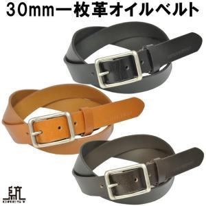 ベルト メンズ 一枚革 オイル レザー カジュアル 110cm 30mm 本革 牛革|moncrest