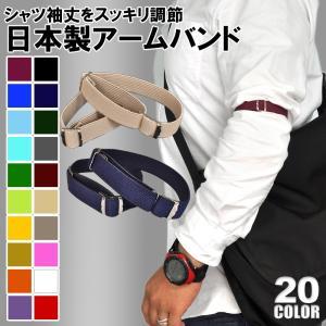 アームバンド DM便を選べば送料164円 袖丈調整 アームガーター スーツ ビジネス フォーマル 日本製|moncrest