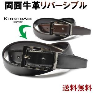 ベルト メンズ ビジネスベルト KENSHO ABE リバーシブルで2つのカラーを楽しめる 本革 レザー スーツ デザイナーズブランド moncrest