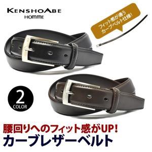 ベルト メンズ ビジネスベルト KENSHO ABE やさしく腰にフィットするカーブシルエット 革 レザー スーツ デザイナーズブランド moncrest