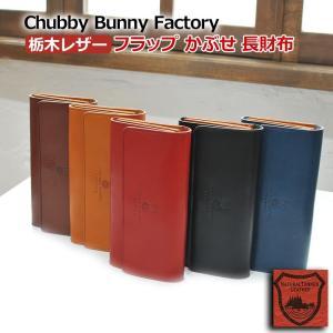栃木レザー 長財布 姫路レザー 大容量 本革 レディース メンズ chubby bunny Factory|moncrest