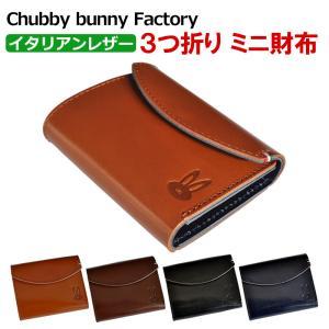 ミニ財布 三つ折り 極小 イタリアンレザー 本革 レディース メンズ 高校生 ジュニア かわいい Chubby bunny factory|moncrest