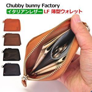 ミニ財布 薄い 極小 本革 l字ファスナー イタリアンレザー レディース メンズ 高校生 ジュニア かわいい Chubby bunny factory|moncrest