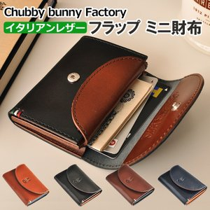 ミニ財布 二つ折り 極小 イタリアンレザー 本革 レディース メンズ 高校生 ジュニア かわいい Chubby bunny factory|moncrest