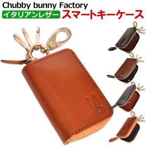 スマートキーケース イタリアンレザー 本革 軽量 ラウンドファスナー レディース メンズ Chubby bunny factory|moncrest