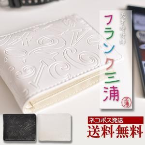フランク三浦 財布 二つ折り 風水 開運祈願 金運 奇跡 メンズ レディース 白 エンボス|moncrest