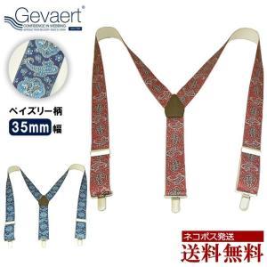 サスペンダー メンズ レディース ペイズリー ゲバルト GEVAERT gvt004 Y型 ゴム 35mm moncrest