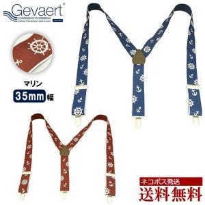 サスペンダー メンズ レディース マリン クラシック 上品 爽やか ゲバルト GEVAERT gvt013 Y型 クリップ ゴム 35mm|moncrest