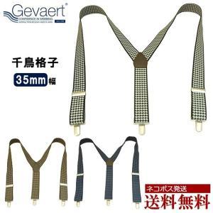 サスペンダー メンズ レディース 千鳥格子 クラシック 上品 ゲバルト GEVAERT gvt015 Y型 クリップ ゴム 35mm moncrest