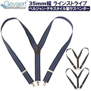 サスペンダー メンズ レディース ストライプ 縞模様 ゲバルト GEVAERT gvt019 Y型 華やか クリップ ゴム 35mm|moncrest