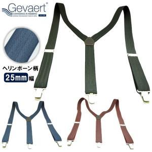 サスペンダー メンズ レディース ゲバルト GEVAERT GVTS009 ヘリンボーン織り Y型 ゴム 25mm|moncrest