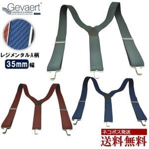 サスペンダー メンズ レディース ゲバルト GEVAERT GVTS011 Y型 ゴム 35mm|moncrest