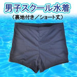 スクール水着 子供男子 キッズ 学校用 ジュニア 中学生 小学生 大きいサイズ トランクス型 ショート ポイント消化|moncrest