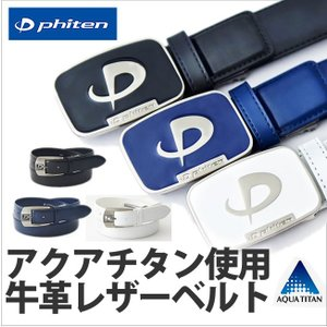 ベルト メンズ レザー ブランド phiten ファイテン アクアチタン ゴルフ カジュアル/ビジネス/|moncrest
