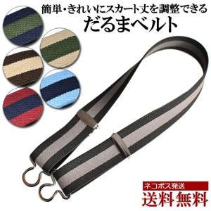KASAJIMA スカートベルト ゴムベルト DM便を選べば送料164円 ベルト レディース スカート丈 調整 制服 スクールベルト ライン柄|moncrest