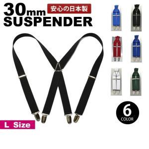 KASAJIMA サスペンダー DM便を選べば送料164円 メンズ レディース DM便対応 太目 日本製 30mm幅エステル 120cm|moncrest