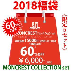 ベルト 福袋 2018 MONCREST 3本セット レザー 本革 メンズ レディース ブランド モンクレスト セール 限定SALE|moncrest