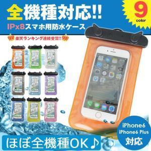 防水スマホケース ほぼ 全機種対応 防水 保護 スマホ 対応機種(一部) iPhone6,iPhon...