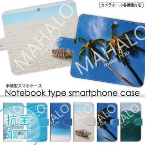 スマホケース 手帳型 全機種対応 iphone8 おしゃれ iphone7 アンドロイド iphon...
