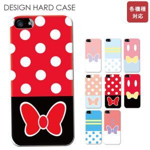 スマホケース ディズニーモバイル 全機種対応 Disney Mobile DM-01H ディズニーケース ハード カバー|mone