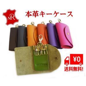 Newオリジナルキーケース  鮮やかなカラーバリエーション全7色。  質の良いモンゴルの牛革を使用し...