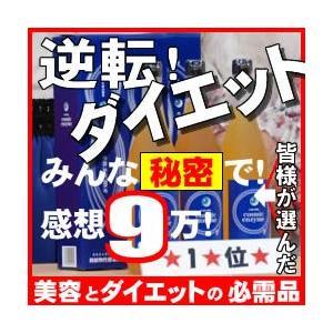新規出店記念→ポイント15倍!酵素ドリンク 酵素ダイエット ...
