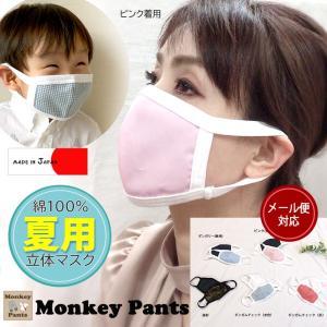 クーポン利用不可・即発送 夏用 耳が痛くないマスク 布マスク 洗えるマスク 大人用・子供用 綿100% 肌の弱い方に 日本製 NOホルマリン(メール便可5)S777