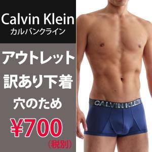 (1)訳ありアウトレット 穴あり カルバンクライン Calvin Klein ボクサーパンツ ブリーフ トランクス男性下着 メンズ 下着|monkey