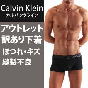 (2)訳ありアウトレット ほつれorキズor縫製不良 カルバンクライン Calvin Klein ボクサーパンツ ブリーフ トランクス男性下着 メンズ 下着|monkey