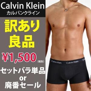 (5)訳あり良品 セット品バラ売り1枚のみ カルバンクライン Calvin Klein ボクサーパンツ ブリーフ トランクス 男性下着 メンズ 下着|monkey