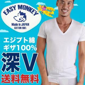 深VネックTシャツ エジプト綿ギザ GIZA イージーモンキー限定 日本製 Made in JAPAN コットン100% コーマ糸 半袖Tシャツ 肌着 メンズ 男性 インナー|monkey