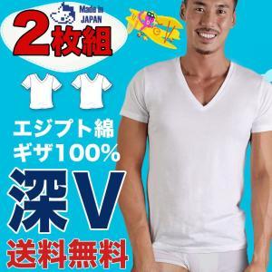 お得な2枚組セット 深VネックTシャツ エジプト綿ギザ GIZA イージーモンキー限定 日本製 Made in JAPAN コットン100% 半袖Tシャツ 肌着 メンズ 男性 インナー|monkey