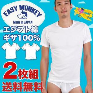 お得な2枚組セット クルーネック丸首Tシャツ エジプト綿ギザ GIZA イージーモンキー限定 日本製 Made in JAPAN コットン100% 半袖 肌着 メンズ 男性 インナー|monkey