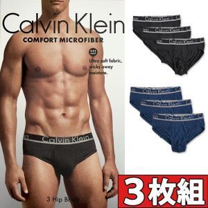 カルバンクライン Calvin Klein お得な3枚組みセット ブリーフ ビキニ CK 3 HIP BRIEF 男性下着 メンズ 下着|monkey