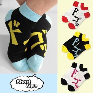 ネコポス送料無料 SOCK HOLIC ソックス・靴下 SHORT SOCKS ファントム・サブウェ...