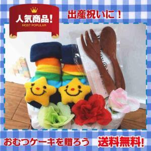 出産祝い おむつケーキ オムツケーキ 男の子  プチプライス プチレインボースター|monkeypanda333
