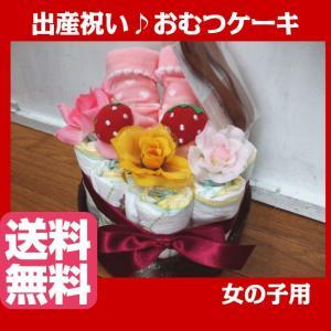 出産祝い おむつケーキ オムツケーキ 女の子 プチプライス 苺 ストロベリー|monkeypanda333