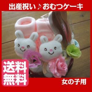 出産祝い おむつケーキ オムツケーキ 女の子 プチプライス うさぎ|monkeypanda333