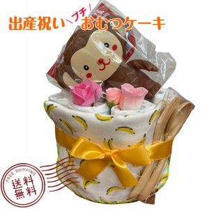 おむつケーキ 男の子 女の子 出産祝い ベビー おサルとバナナ オムツ ダイパーケーキ パンパースベビーギフト|monkeypanda333