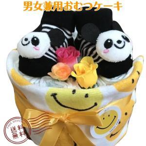 おむつケーキ 男の子 女の子 出産祝い スマイルパンダ 靴下 タオルセット|monkeypanda333