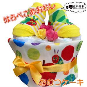 出産祝い おむつケーキ はらぺこあおむし 男の子 女の子 ミニサイズ  人気者|monkeypanda333