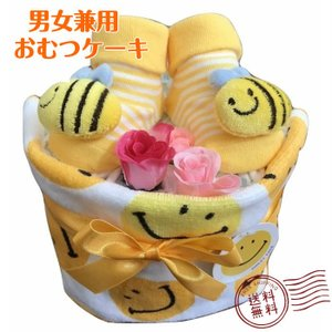 おむつケーキ 男の子 女の子 出産祝い はち スマイル 男女兼用 プチプライス キイロ|monkeypanda333