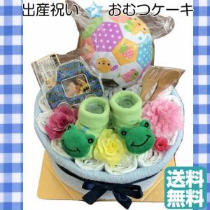 おむつケーキ 男の子 出産祝い かえる君 オムツケーキ パンパース Sサイズ 24枚入り|monkeypanda333