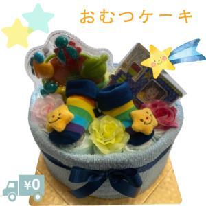 おむつケーキ 男の子 出産祝い 星の靴下 ベビー用品 贈答用|monkeypanda333