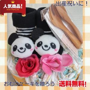 出産祝い おむつケーキ オムツケーキ 男の子 女の子 兼用 プチプライス プチぱんだ|monkeypanda333